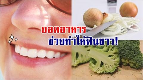 10 อาหารสุดว้าว ช่วยทำให้ฟันขาว เหงือกสวย ยิ้มสดใส!!