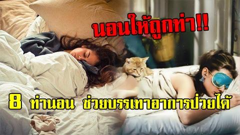 นอนให้ถูกท่า!! 8 ท่านอน ช่วยบรรเทาอาการป่วยได้ หลับสบายทั้งคืน !