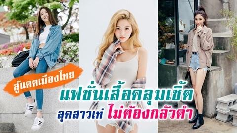 สู้แดดเมืองไทย!! แฟชั่นเสื้อคลุมเชิ้ต แมตช์ลุคให้ดูเท่ ไม่ต้องกลัวดำ!!