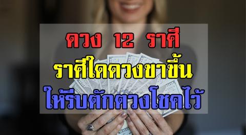 ดวง 12 ราศี ประจำเดือน เมษายน 2561 ดวงการงาน การเงิน ความรัก !!