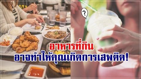 ระวังตัวไว้!! อาหารที่คุณกำลังกิน อาจทำให้คุณเกิดการ 'เสพติด'!!