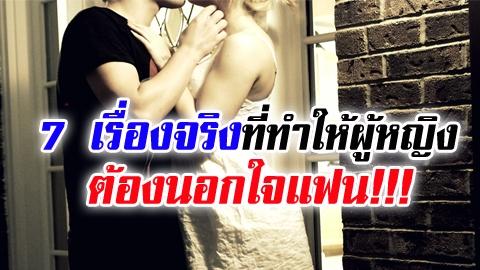 บอกคุณผู้ชายด่วน!! 7 เรื่องจริง ที่ทำให้ผู้หญิงต้องนอกใจแฟน!!!