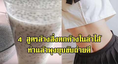 แนะนำ 4 สูตร ดีท็อกซ์ร่างกาย ล้างสิ่งตกค้างในลำไส้ ช่วยพุงยุบ หน้าท้องแบนราบ
