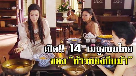 หลายคนอยากรู้!! เปิด 14 เมนูขนมไทย ที่ว่ากันว่า ท้าวทองกีบม้า เป็นต้นตำรับ!!