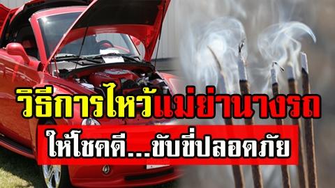 วิธีการไหว้แม่ย่านางรถ ให้โชคดี...ขับขี่ปลอดภัย