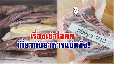 หยุดเชื่อแบบเดิม!! 9 ข้อที่คนไทยยังเข้าใจผิด เกี่ยวกับ 'อาหารแช่แข็ง' !!