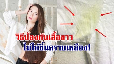 ใส่ได้อีกนาน!! 3 เคล็ดลับป้องกันเสื้อขาว ไม่ให้เกิด 'คราบเหลือง' กวนใจ!!