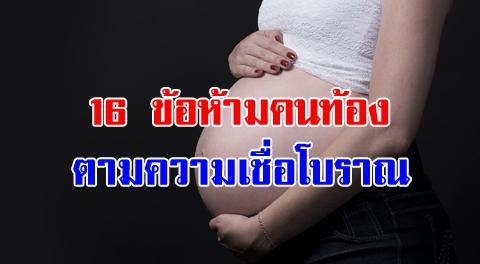 16 ข้อห้ามตามความเชื่อโบราณที่ ''หญิงตั้งครรภ์ไม่ควรทำ'' ระหว่างตั้งครรภ์ !!!