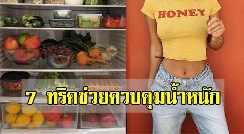 อย่าตามใจปาก !!! 7 เคล็ดลับช่วยควบคุมน้ำหนัก ให้การลดน้ำหนักไม่ยากอีกต่อไป !!!