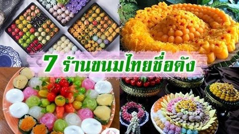 7 ร้านขนมไทยชื่อดัง ซื้อกินเองก็ฟิน ซื้อเป็นของฝากก็เลิศ!!