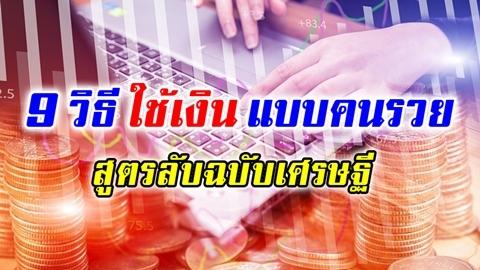 อ่านแล้วทำตาม!! 9 วิธีใช้เงินแบบคนรวย สูตรลับฉบับเศรษฐี!!