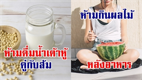 ให้โทษกับร่างกาย!! 7 เรื่องควรรู้ วิธีการกินอยู่ที่คนไทยไม่เคยรู้ว่ามันผิด!!