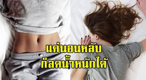 เข้านอนเร็วกันเถอะ !!! 4 เหตุผล แค่นอนหลับ ก็ช่วยลดน้ำหนักได้ !!!