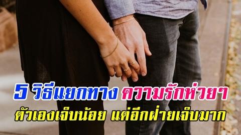 5 วิธีแยกทางจากความรักห่วยๆ แบบตัวเองเจ็บน้อย แต่อีกฝ่ายเจ็บมาก!!