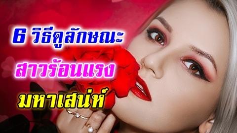 มหาเสน่ห์!! 6 วิธีดูลักษณะสาวร้อนแรง จากโหงวเฮ้งที่หนุ่ม ๆ ใฝ่ฝัน!!