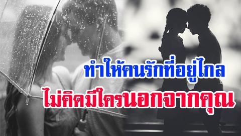 รักระยะไกล! 6 ทริคทำให้คนรักที่อยู่ไกล ไม่คิดมีใครนอกจากคุณ