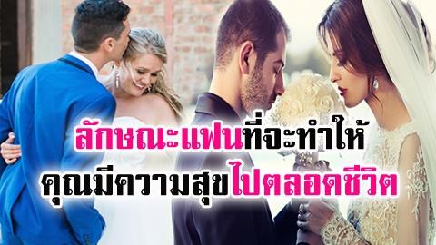 ลักษณะแฟน 5 ข้อ ที่จะทำให้คุณมีความสุขไปตลอดชีวิต