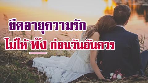 ไม่อยากเลิกต้องอ่าน! 4 วิธียืดอายุความรัก ไม่ให้พังก่อนวันอันควร