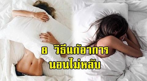 8 เคล็ดลับง่ายๆ ช่วยแก้อาการนอนไม่หลับ เพื่อให้การนอนหลับมีประสิทธิภาพมากขึ้น !!!