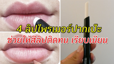 ของมันต้องมี '4 ลิปไพรเมอร์ปากเป๊ะ' ช่วยให้สีลิปสวยชัดติดทน แถมริมฝีปากเรียบเนียนเวอร์!!