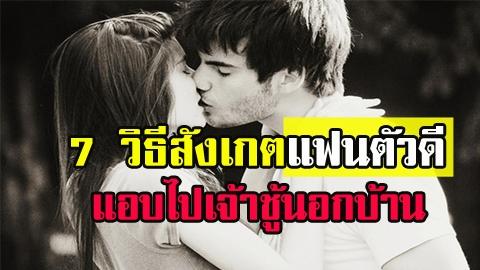 7 วิธีสังเกตแฟนตัวดี แอบไปเจ้าชู้นอกบ้าน!!