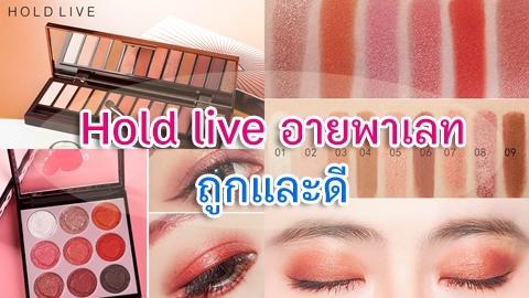 คุ้มมาก! 'Hold live อายพาเลท ถูกและดี' แต่งตาทั้งสายเกา-สายฝ สวยสุดๆๆ!