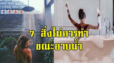 7 พฤติกรรมการอาบน้ำผิดวิธีที่