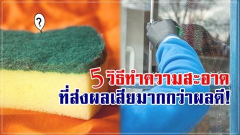 5 วิธีทำความสะอาดที่ผิดพลาด ส่งผลเสียต่อบ้าน มากกว่าให้ผลดี!!