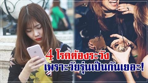 แข็งแรงก็ป่วยได้!! 4 โรคต้องระวัง เพราะวัยรุ่นเป็นกันเยอะมาก!!