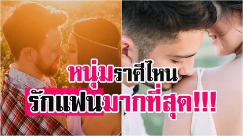 ล้วงความลับ อ่านใจชาย!!! หนุ่มราศีไหน? รักแฟนมากที่สุด