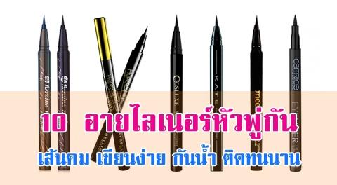 10 ปากกาอายไลเนอร์ หัวพู่กัน ใช้ได้ง่าย ถนัดมือ กันน้ำกันเหงื่อ ติดทนนาน !!!