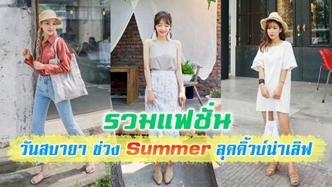 รวมแฟชั่นวันสบายๆ ในช่วง Summer ลุคคิ้วบ์น่าเลิฟแบบสาวเกาหลี!!