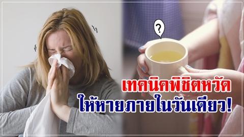 ไอจามไม่ใช่ปัญหา!! 5 ขั้นง่ายๆ พิชิตหวัด ให้หายได้ภายในวันเดียว!!