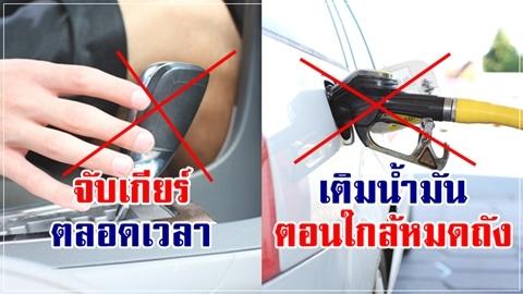 6 นิสัยขับรถ ที่อาจทำให้รถพัง แถมสูบเงินในกระเป๋าสตางค์ไปด้วย!!
