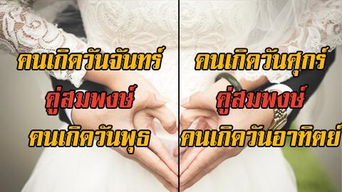 ดวงคู่สมพงษ์ ของคนเกิดทั้ง 7 วัน อยู่ด้วยกันแล้วชีวิตจะดี