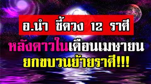 อ.นำ เสขบุคคล ชี้ดวง 12 ราศี หลังดาวในเดือนเมษายน ยกขบวนย้ายราศี!!!