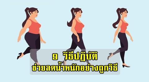 9 กิจวัตรประจำวัน ที่ควรทำสำหรับคนที่ต้องการลดน้ำหนักอย่างถูกวิธี !!!