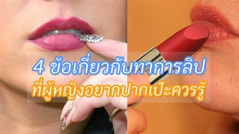 อยากปากสวยเป๊ะไม่ยาก! 4 ข้อเกี่ยวกับการทาลิปสติกที่ผู้หญิงควรรู้
