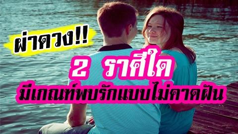 2 ราศีใด มีเกณฑ์พบรักแบบไม่คาดฝัน!! เปิดดวงความรัก ประจำเดือนเมษายน 2561