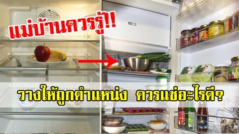 วางให้ถูกที่!! 6 ตำแหน่งในตู้เย็น ควรแช่อะไรดี แม่บ้านควรรู้!!