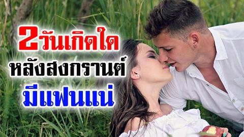 ดวงคน 2 วันเกิดใด จะพบคนถูกใจ หลังวันสงกรานต์!! เช็กดวงความรัก ประจำวันที่ 16-30 เม.ย. 2561