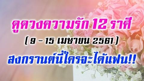 ดูดวงความรัก 12 ราศี ประจำสัปดาห์ (9-15 เม.ย. 2561) สงกรานต์นี้ใครจะได้แฟน!!