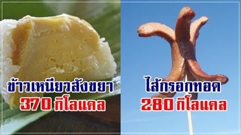 เช็กก่อนกิน อะไรอ้วน-ไม่อ้วน ด้วยตารางแคลอรีกว่า 160 เมนู!!