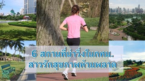 แนะนำ 6 สถานที่ออกกำลังกายในกรุงเทพ สาวรักสุขภาพ อยากหุ่นสวยเป๊ะ ต้องห้ามพลาด