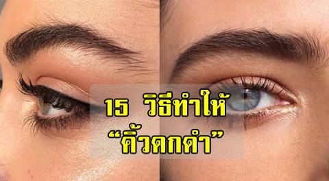 15 วิธีบำรุงคิ้ว ทำให้คิ้วดกดำหนาง่ายๆ แถมเห็นผลเร็ว !!!