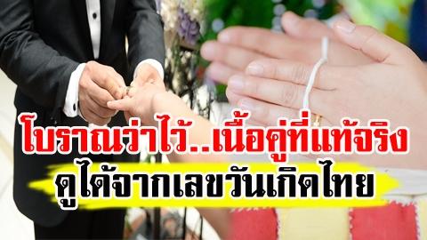 บุพเพสันนิวาส! โบราณว่าไว้ ดูดวงเนื้อคู่ที่แท้จริง ดูได้จากเลขวันเกิดไทย