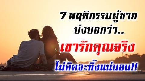 7 พฤติกรรมผู้ชาย บ่งบอกว่าเขารักคุณจริง ไม่คิดจะทิ้งแน่นอน!!