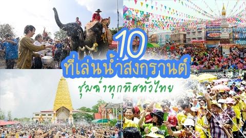 10 ที่เล่นน้ำสงกรานต์ ชุ่มฉ่ำทุกทิศทั่วไทย