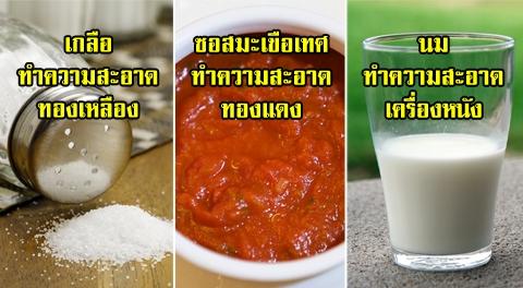 15 วัตถุดิบในครัว ตัวช่วยทำความสะอาดบ้าน ไม่ต้องพึ่งสารเคมี !!!