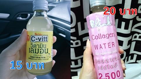 คลายร้อนด้วย 7 เครื่องดื่ม 7-11 พร้อมอัพผิวขาวกระจ่างใส ท้าแดดเมืองไทย!